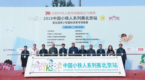 小铁人,大英雄!动感来袭!2019中国小铁人系列赛北京站-暨全国青少年国防体育专项竞赛活力开启