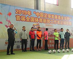 首届全国体育新闻工作者足球联赛(延吉赛区)激战图集