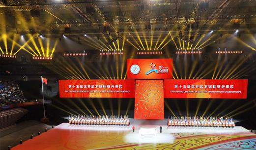 第15届世界武术锦标赛在沪开幕 苟仲文当选国际武联主席