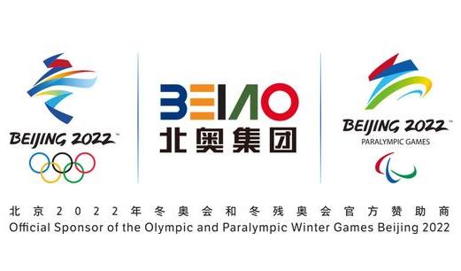 北奧集團成北京冬奧會官方體育展示和頒獎儀式服務贊助商