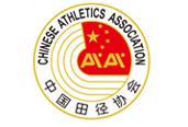 中国田径协会正式启动实体化运作机制