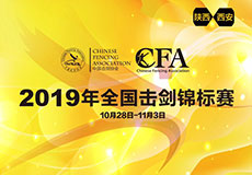 2019年全国金牛国际官网下载锦标赛比赛集锦