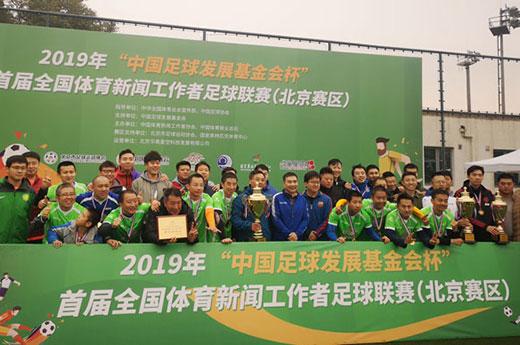 首届全国体育新闻工作者足球联赛北京赛区落下帷幕