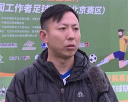 刘腾:以足球为桥梁 连接起属于媒体人自己的足球脉络