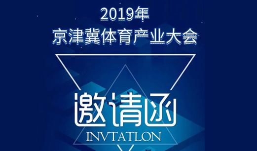 2019年京津冀体育产业大会这些亮点值得期待