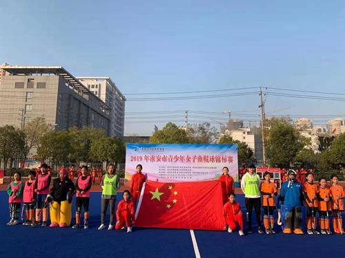 淮安市教体融合曲棍球项目在淮安经济技术开发区举行