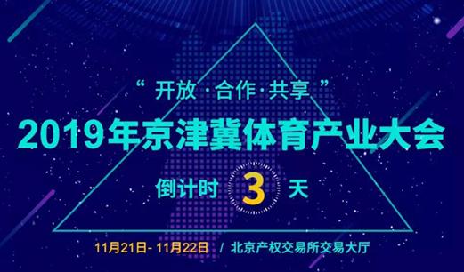 2019年京津冀體育產業大會,這些推介項目值得關注