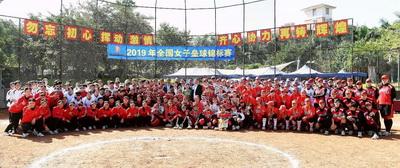 2019年全国女子垒球锦标赛在四川攀枝花落下帷幕