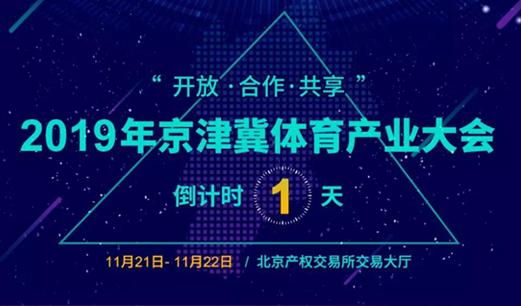 2019年京津冀體育產業大會明日開幕,完整議程發布