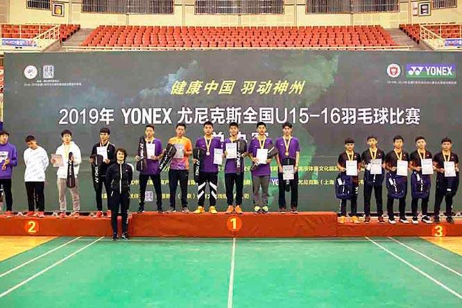2019年全国U15-16羽毛球比赛总决赛落幕