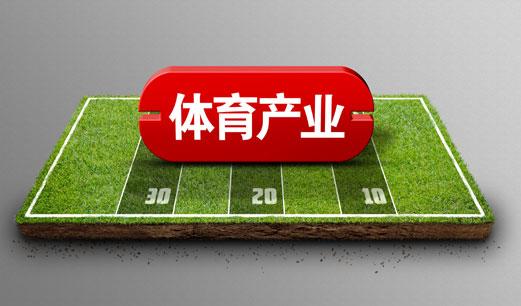 """打破壁壘 創新合作模式 """"長三角""""體育產業一體化"""
