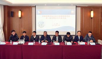 中国曲棍球协会软式曲棍球委员会正式成立
