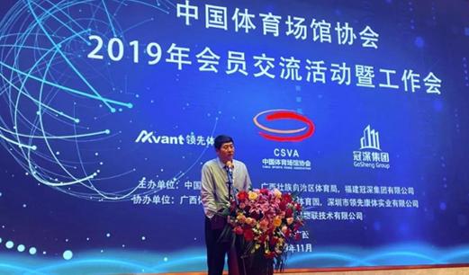 中国杏彩app场馆协会2019年会员交流活动暨工作会在南宁召开