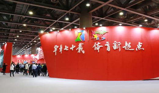 """2019中國體育""""兩個博覽會"""" 推動體育文旅融合創新發展"""
