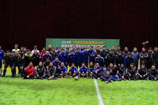 首届全国体育新闻工作者足球联赛(山东总决赛)圆满收官