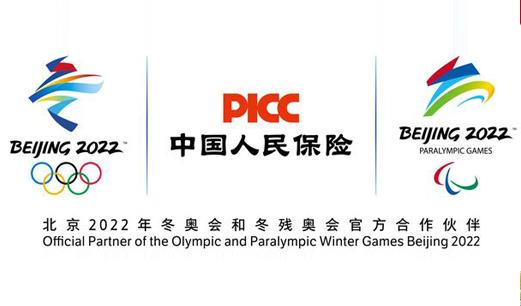 中国人保签约成为北京冬奥会官方合作伙伴