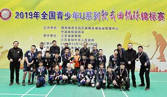 2019年全国青少年U系列软式曲棍球锦标赛举行