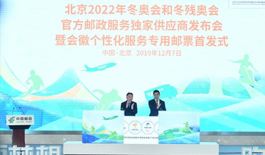 中国邮政成为北京冬奥官方邮政服务独家供应商