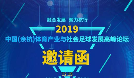 2019中国(余杭)体育产业与社会足球发展高峰论坛将于12月15日举办