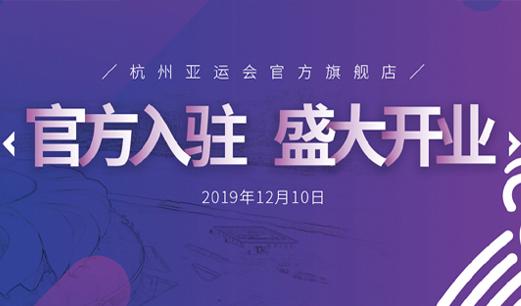 杭州亚运会官方旗舰店正式上线