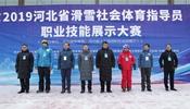 2019年河北省滑雪指导员职业技能展示大赛在张家口举行
