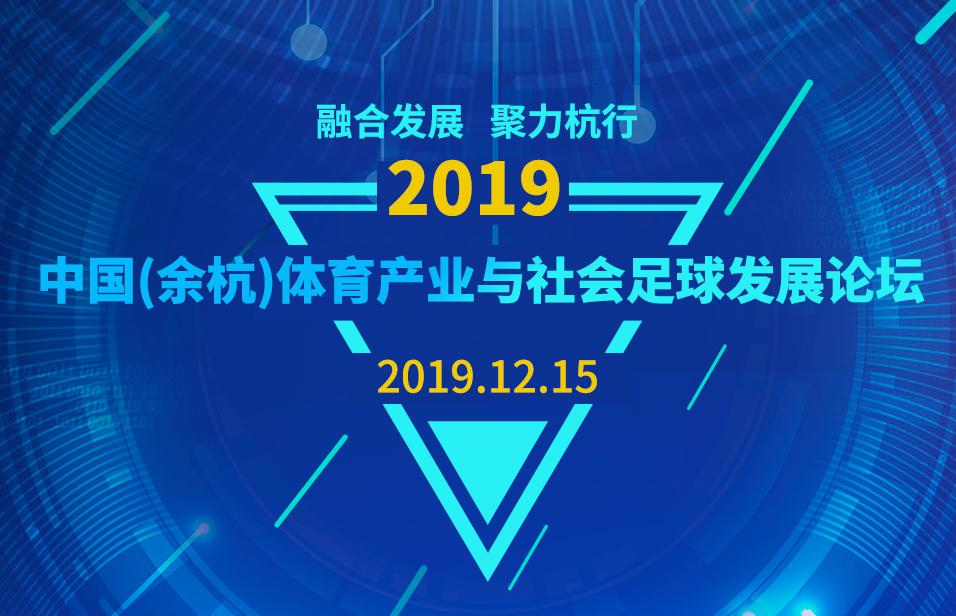 2019余杭体育产业与社会足球发展论坛议程抢先看!