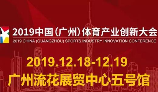 重磅嘉宾业界大咖将云集越秀 中国体育产业创新大会含金量十足