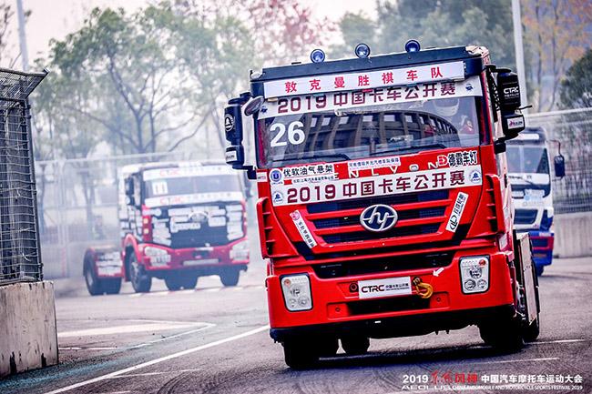 [組圖]-2019中國卡車公開賽江城武漢震撼收官