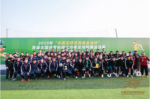"""2019年""""中国足球发展基金会杯""""首届全国体育新闻工作者足球联赛在杭州余杭"""