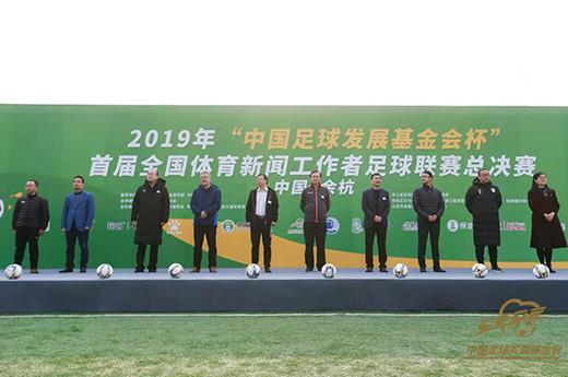 """""""中国足球发展基金会杯""""首届全国体育新闻工作者足球联赛总决赛在杭州余杭"""
