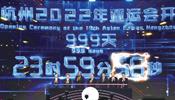 杭州亚运会主题口号公布:心心相融,@未来