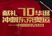 凝心聚力 2019中国田径再创辉煌