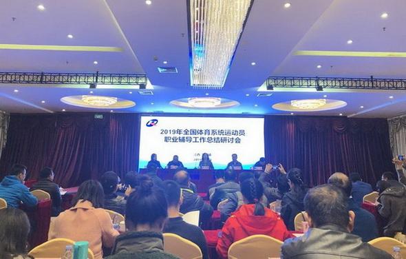 全国体育系统举办运动员职业辅导工作总结研讨会