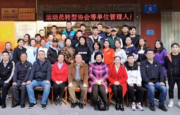 2019年全国退役运动员转型协会管理人员培训班在南宁开班