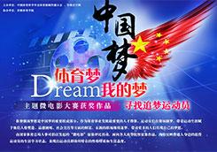 寻找追梦运动员主题微电影大赛