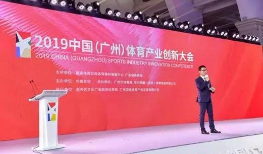 2019中國(廣州)體育產業創新大會圓滿閉幕
