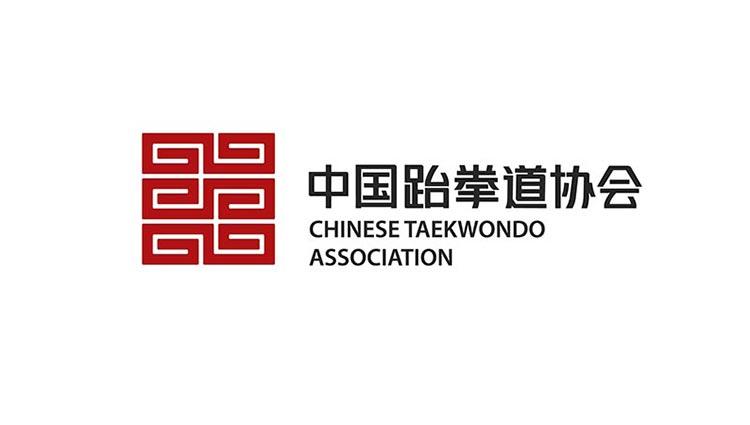 关于启用中国跆拳道协会新版会徽LOGO的说明
