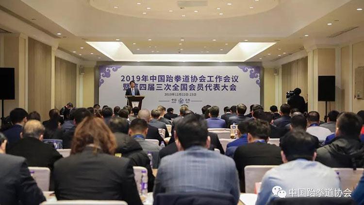 中国跆拳道协会2019年工作会议暨第四届三次会员代表大会在江苏无锡召开