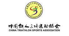 中国业余铁人三项代表队出征2020年日本铁人三项亚洲锦标赛赞助商招选公告