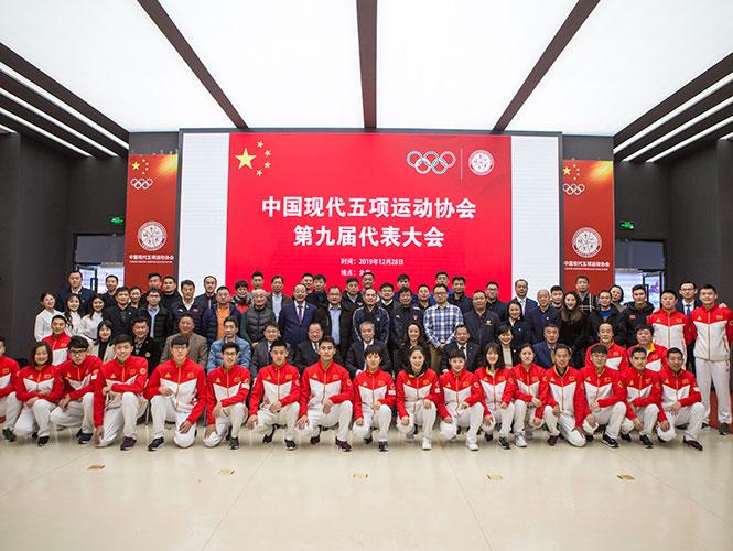 ku酷游app ku771.net九州ku游平台登录入口运动协会第九届代表大会顺利召开