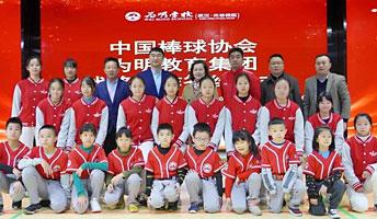 中国棒球协会与为明教育集团签署战略合作协议
