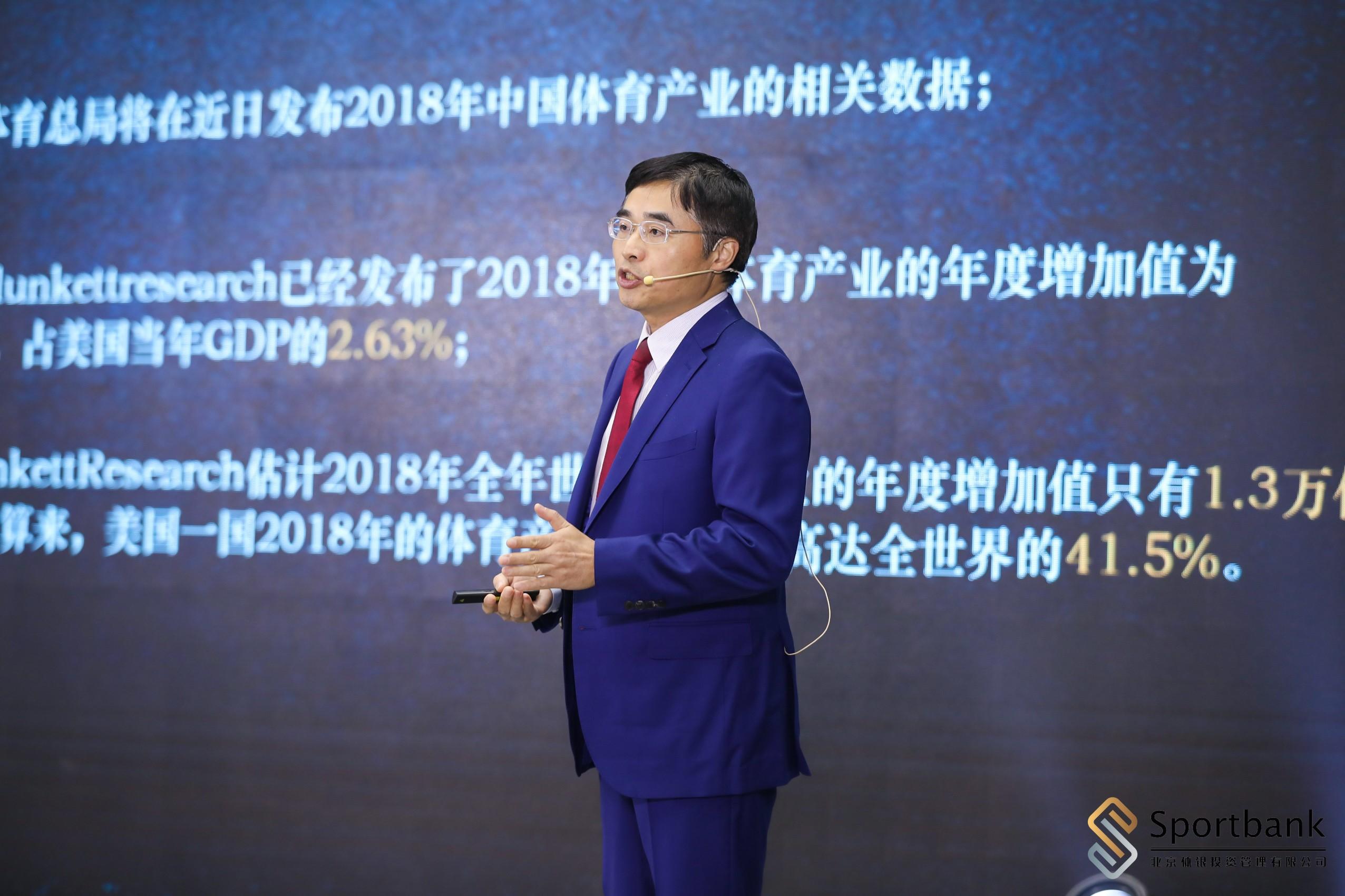 易剑东教授跨年演讲 中国体育产业正处于最好的时代