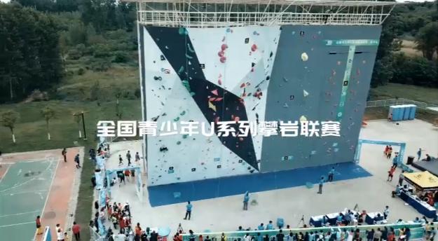 2019恩佐娱乐app下载恩佐官网测速协会U系列青少年攀岩比赛年终集锦