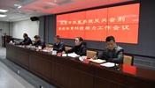 北京市体育局召开反兴奋剂工作会议
