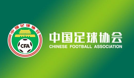 中國足協建立聯賽優秀中國籍球員技術檔案庫 72人入選