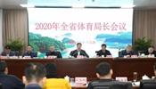 2020年全省体育局长会议在千岛湖召开