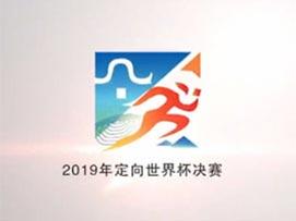 """2019年定向世界杯决赛暨""""南粤古驿道""""定向大赛举行"""