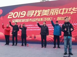 """2019""""寻找美丽中华""""全国旅游城市定向系列赛聊城站"""