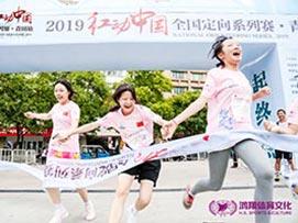 2019红动中国全国定向系列赛青田站