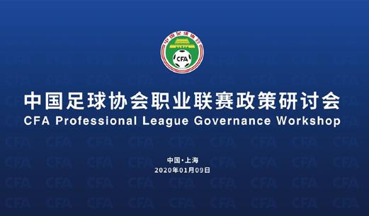 中國足球協會職業聯賽政策研討會在滬召開